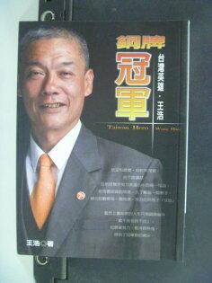 【書寶二手書T2/行銷_KPG】銅牌冠軍:台灣英雄王浩_原價240_王浩