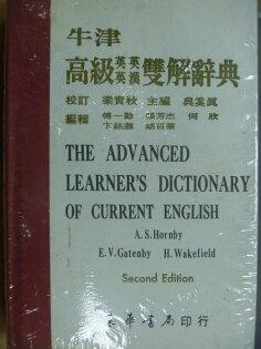 【書寶二手書T4/語言學習_MBJ】牛津高級英漢雙解辭典_張芳杰等_1985年
