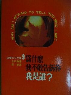 【書寶二手書T6/兩性關係_MCB】為什麼我不敢告訴你我是誰?_包約翰