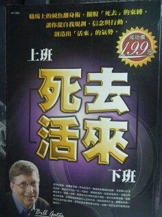 【書寶二手書T8/財經企管_GHF】上班死去,下班活來_青衣