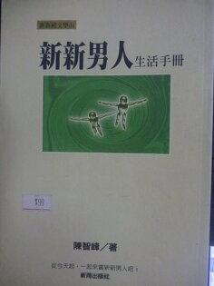 【書寶二手書T2/心理_GHI】新新男人生活手冊_陳智峰