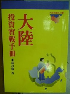 【書寶二手書T3/投資_HMX】大陸投資實戰手冊_林昌修