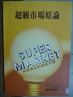 【書寶二手書T3/投資_HMX】超級市場原論_安土敏