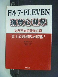 【書寶二手書T5/行銷_OAF】日本7-ELEVEN消費心理學_國友隆一, 鄭涵壬