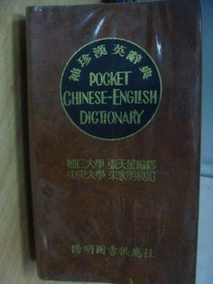【書寶二手書T3/語言學習_MAJ】最新袖珍漢英辭典_張天星等_1989年