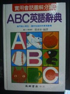 【書寶二手書T8/字典_GII】ABC英語辭典_潘冰如