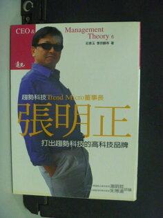 【書寶二手書T8/行銷_OCA】張明正打出趨勢科技的高科技名稱_季欣麟、莊索玉