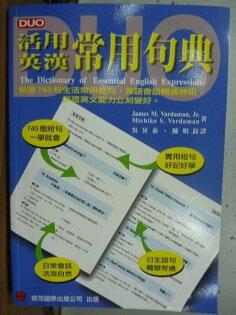【書寶二手書T7/語言學習_ODX】活用英漢常用句典_Vardaman等_1998年