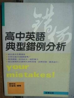 【書寶二手書T7/語言學習_ODY】高中英語典型錯例分析_李耀瑜等_1991年