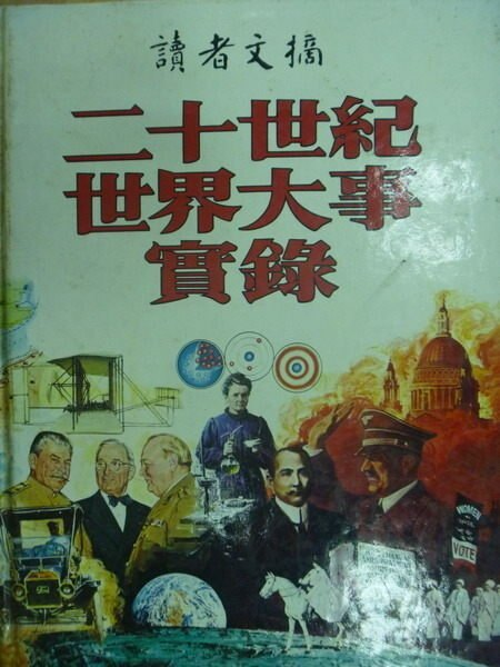 ~書寶 書T2/歷史_ZKL~二十世紀世界大事實錄_讀者文摘 ~  好康折扣