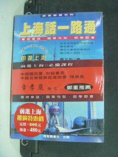 【書寶二手書T7/語言學習_ISS】上海話一路通_原價480_陳文彬_未拆封