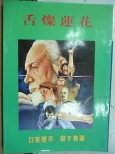 【書寶二手書T9/溝通_JIE】舌燦蓮花