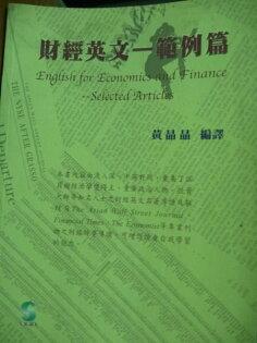 【書寶二手書T9╱語言學習_PCC】財金英文-範例篇_黃晶晶