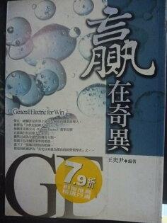 【書寶二手書T6/財經企管_GIQ】贏在奇異威爾許的辦理智能_王奕尹