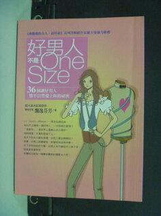 【書寶二手書T8/兩性關係_NCI】好男人不是One Size_飄逸芬芳