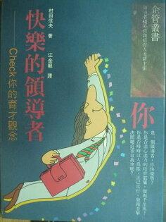 【書寶二手書T2/財經企管_OPO】快樂的顉導者_村田信夫