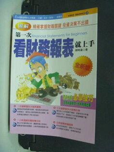 【書寶二手書T4/財經企管_LOH】第一次看財務報表就上手_趙曉蓮/著