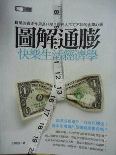 【書寶二手書T2/投資_QKX】圖解通膨!快樂生活經濟學_王國強