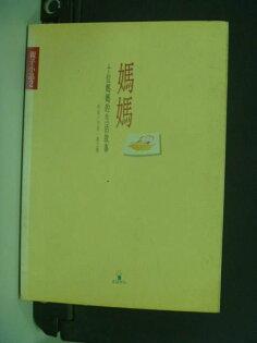 【書寶二手書T3/家庭_NSC】媽媽-十位媽媽的生活故事_方荷 / 黃文雅