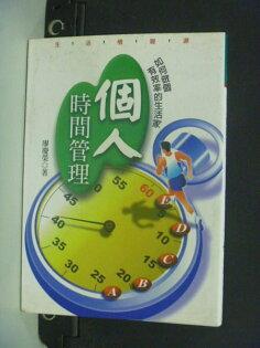 【書寶二手書T4/財經企管_NSF】個人時間管理:如何做個有效率的生活家_廖慶榮/著