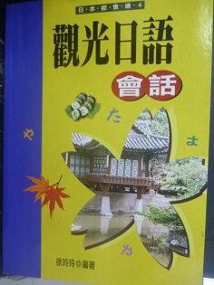 【書寶二手書T4/語言學習_GPI】觀光日語會話_徐玲玲