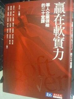 【書寶二手書T2/財經企管_GMK】贏在軟實力_馬英九