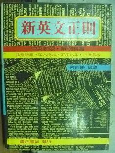 【書寶二手書T2/語言學習_HLO】新英文正則_何雨彥