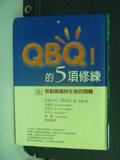 【書寶二手書T8/財經企管_LPB】QBQ的5項修練_John G Miller
