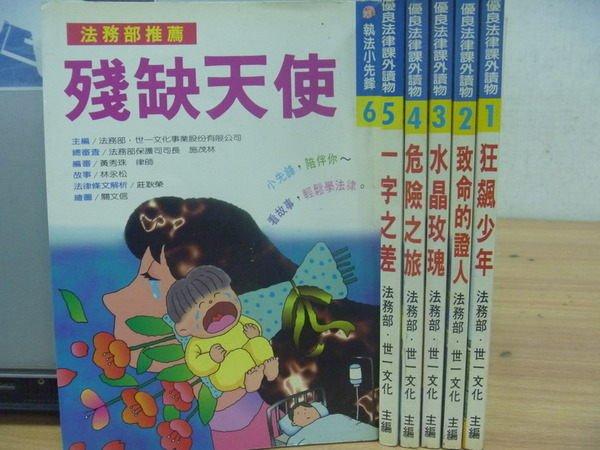 ~書寶 書T7/兒童文學_XBM~殘缺的天使_一字之差_危險之旅等_6本合售