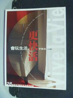 【書寶二手書T3/行銷_LQT】會玩生活,更快活_李俊東