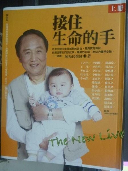 【書寶二手書T9/傳記_YHD】接住生命的手(上冊)_陳福民