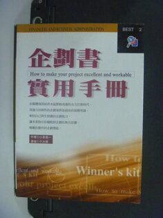 【書寶二手書T7/行銷_LPY】企劃書實用手冊_於大德, 小泉俊一