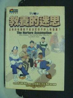 【書寶二手書T2/親子_LQC】教養的迷思_原價380_洪蘭