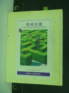 【書寶二手書T6/心理_LRP】情緒地圖_辛巴, AndrewTresi