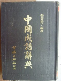 【書寶二手書T4/字典_OGM】中國成語辭典_張智揚_1993年
