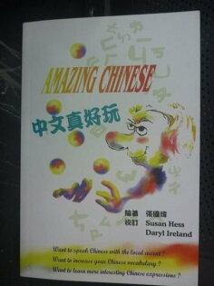 【書寶二手書T3/語言學習_JGN】中文真好玩_張國瑋