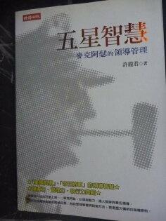 【書寶二手書T4/財經企管_GLH】五星智慧:麥克阿瑟的 導管理_許龍君