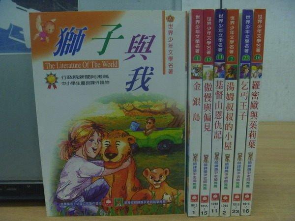 ~書寶 書T3/兒童文學_RBO~獅子與我_羅密歐與茱莉葉_乞丐王子等_7本合售