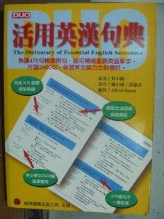 【書寶二手書T6/語言學習_OMV】活用英漢句典_1997年