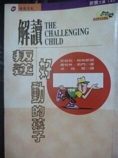 【書寶二手書T3/親子_JIZ】解讀叛逆好動的孩子_史坦利格林