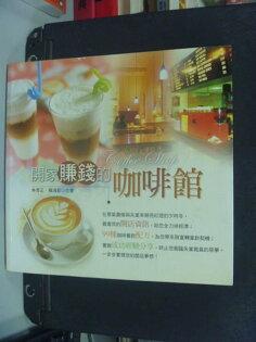 【書寶二手書T7/財經企管_LAE】開家賺錢的咖啡館_林育正