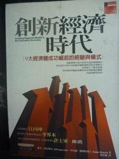 【書寶二手書T4/財經企管_JIP】創新經濟時代:9大經濟體成功崛起_賽伯斯坦