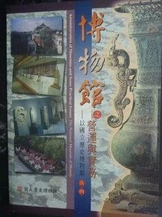 【書寶二手書T8/財經企管_JIO】博物館之營運與實務_黃光南