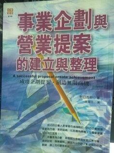 【書寶二手書T7/行銷_JHQ】事業企劃與營業提案的建立與整理_野口吉昭