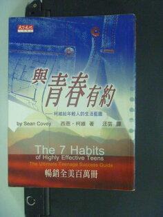 【書寶二手書T2/財經企管_LCQ】與青春有約: 柯維給年輕人的生活藍圖_西恩.柯維/著