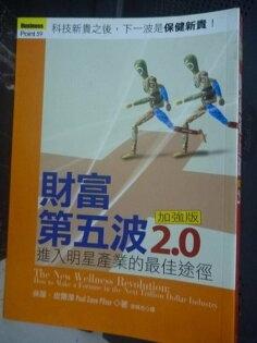 【書寶二手書T6/財經企管_JHJ】財富第五波2.0加強版_保羅.皮爾澤