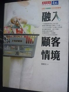 【書寶二手書T6/行銷_JHI】融入顧客情境:台灣7-ELEVEN的共好經營學_張殿文