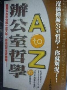 【書寶二手書T4/財經企管_JKF】辦公室哲學A TO Z_馮國濤