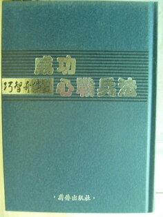 【書寶二手書T7/財經企管_MBD】成功心戰兵法_巧智奇謀(上)_原價400