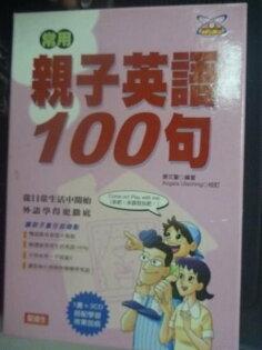 【書寶二手書T7/語言學習_JKE】常用親子英語100句_附殼_康文馨_附光碟